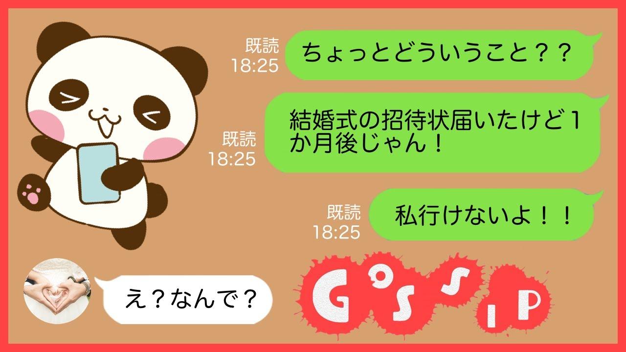 【LINE】非常識な親友は結婚式の招待状を直前に送る女→「サプライズ☆」じゃねえよ!ww