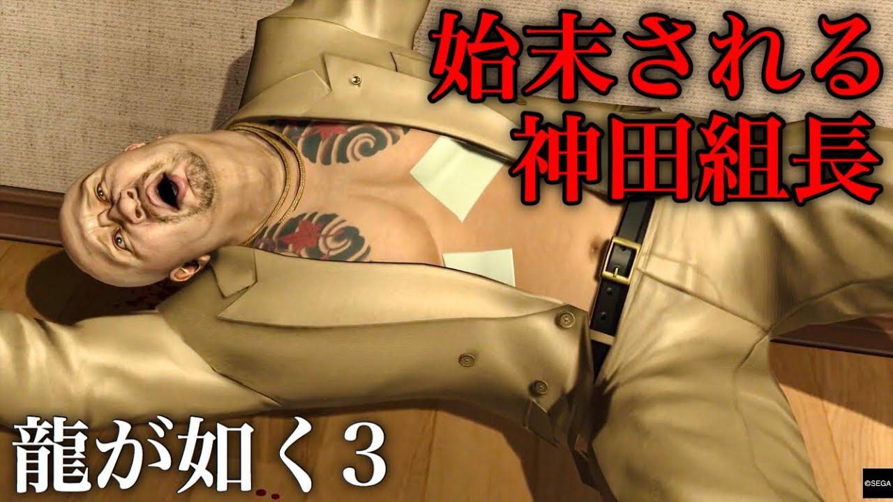 【#17】ブチ切れた峯に始末される神田 (第8章 謀略)【龍が如く3】Yakuza3: Like a Dragon