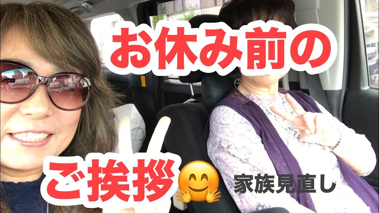 【50代】大人の短い夏休みの始まり