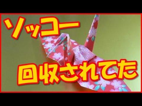 【ほっこりする話外国人】実際思ってる以上に喜ばれる 旅先での折り鶴  【日本びいき】