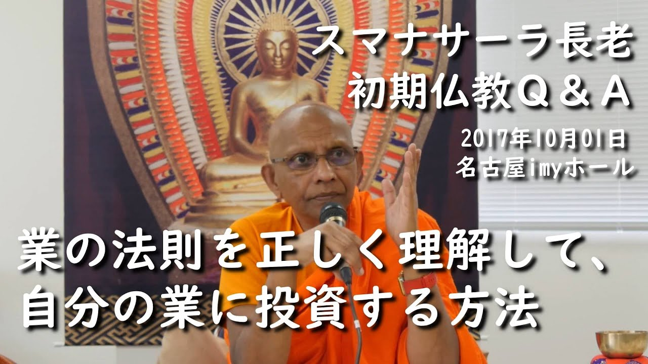 業の法則を正しく理解して、 自分の業に投資する方法  スマナサーラ長老の初期仏教Q&A