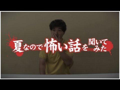 京都の幽霊マンション 【怖い話を聞いてみた】
