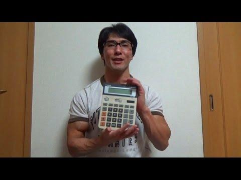 【電卓の雑学】答えが必ず「2220」になる足し算の不思議