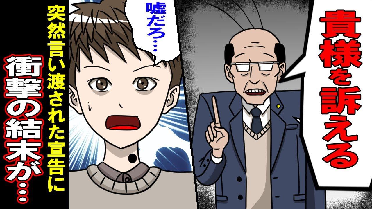 【漫画】カフェで俺の席に乱入してきた謎の男女→男「あなたは訴えられます」俺「は?」女「とぼけるな!」→事態は衝撃の展開へ…<スカッとする話>【マンガ動画】