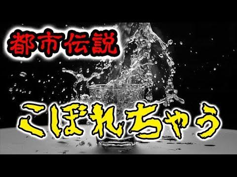【都市伝説】こぼれちゃう 発酵爆発の恐怖