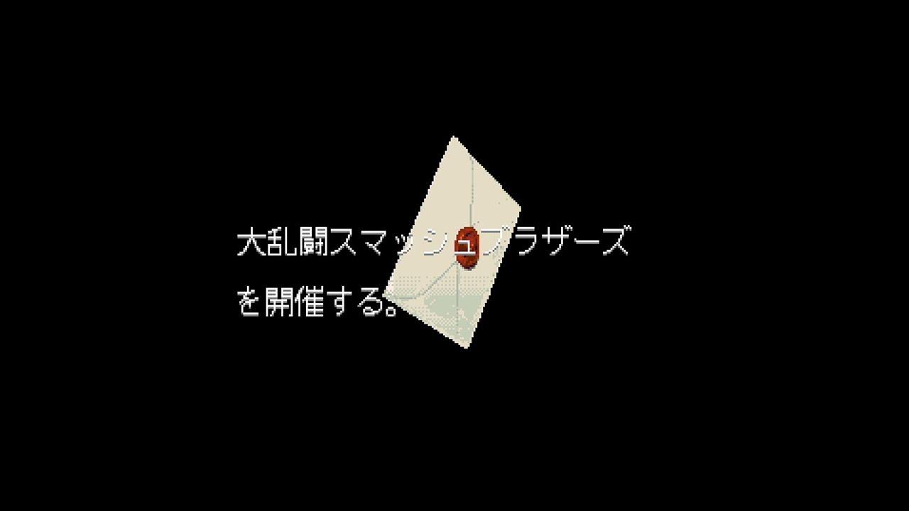 【スマブラSP】[速報] 挑戦者 現る!