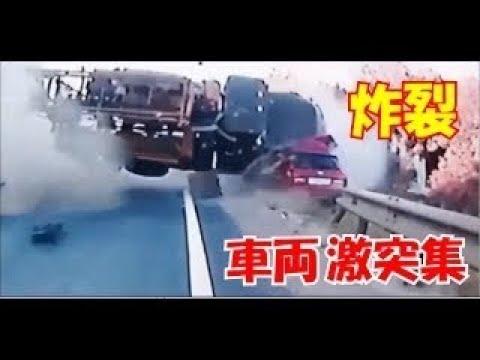 閲覧注意 車両衝突、大破、横転事故集
