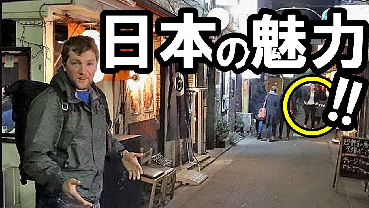 「爆笑した!」日本の魅力をユーモアたっぷりに語る外国人が海外で話題に!世界中が興味津々!【海外の反応】