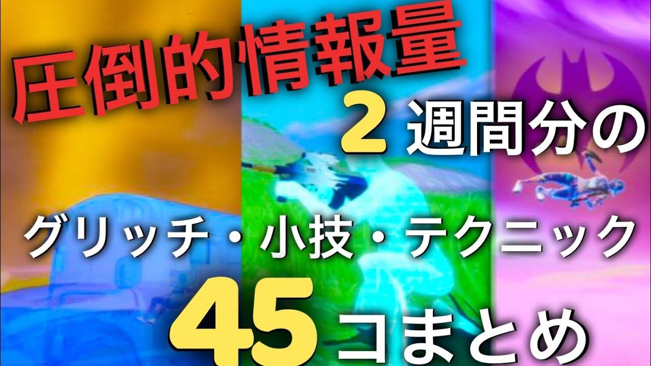 2週間で紹介したグリッチ・小技・バグ・テクニック45個まとめ!! チャプター2【FORTNITEフォートナイト】
