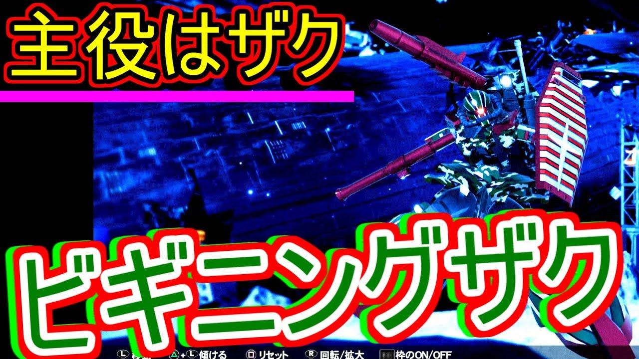 【Newガンブレ】老兵イス爺のガンプラ遊び#2・ビギニングザク誕生!!