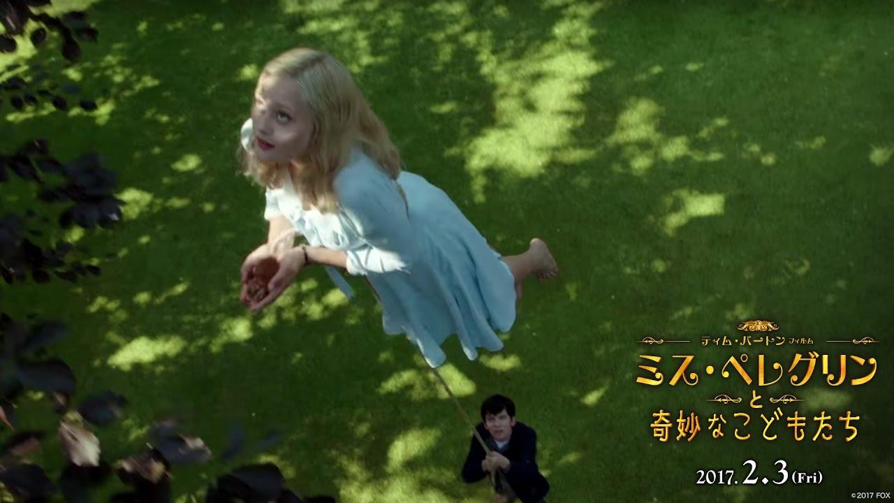 映画「ミス・ペレグリンと奇妙なこどもたち」予告B