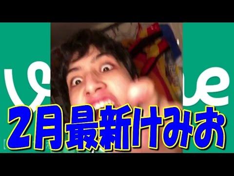 2月最新けみお54連発!テンションMAX爆笑Vine動画 ケミオ KEMIO