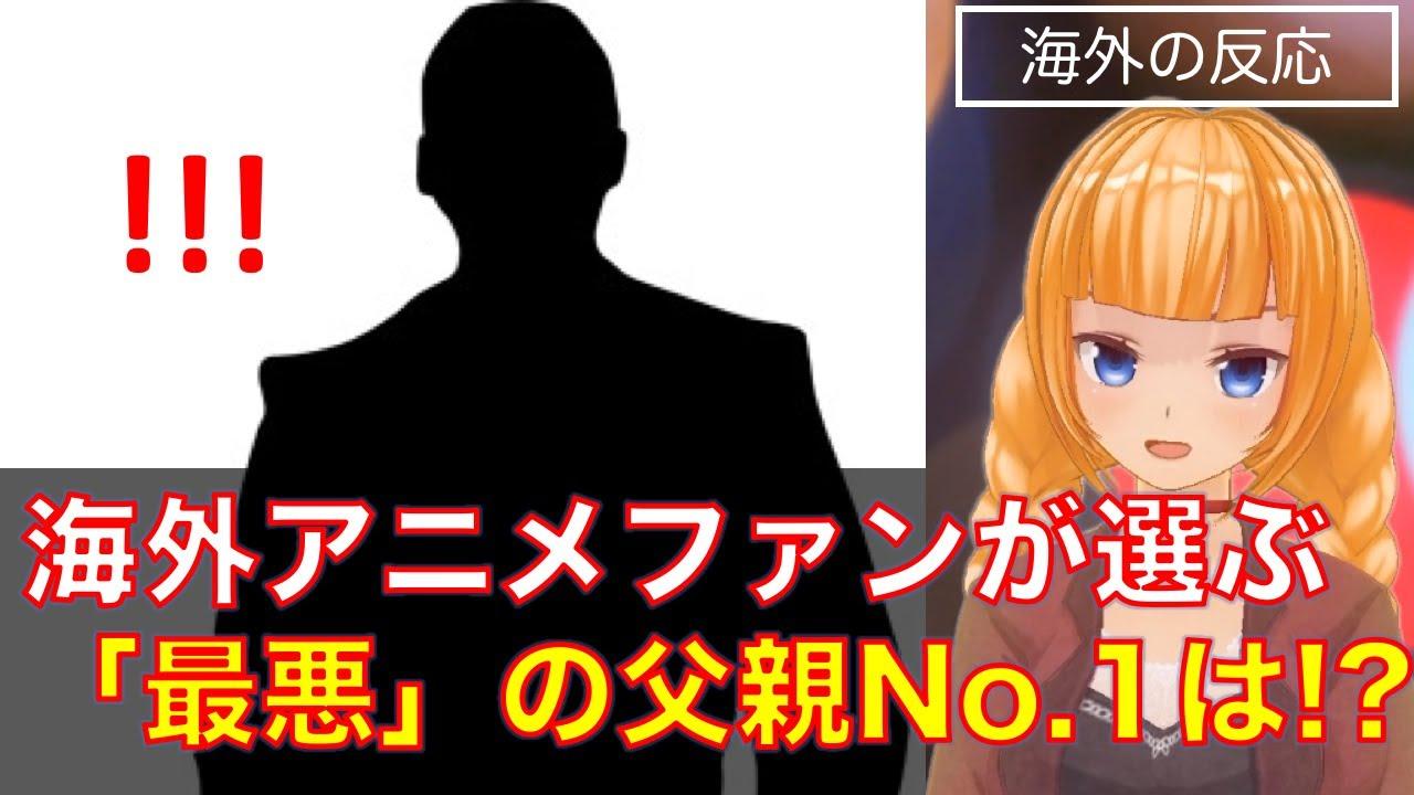 【海外の反応】海外のアニメファンが選ぶ「最悪の父親」ランキングに反論の声が!wwwww