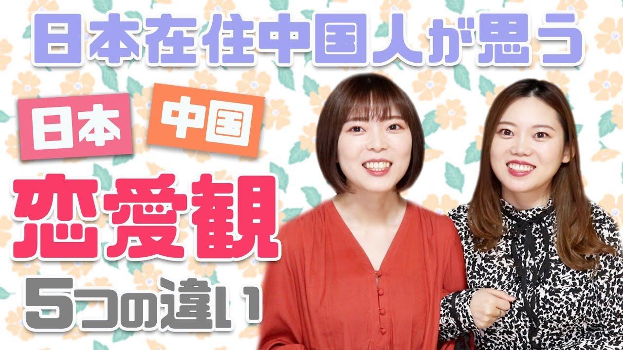 日本と中国の恋愛観の違いを雑談【国際恋愛】
