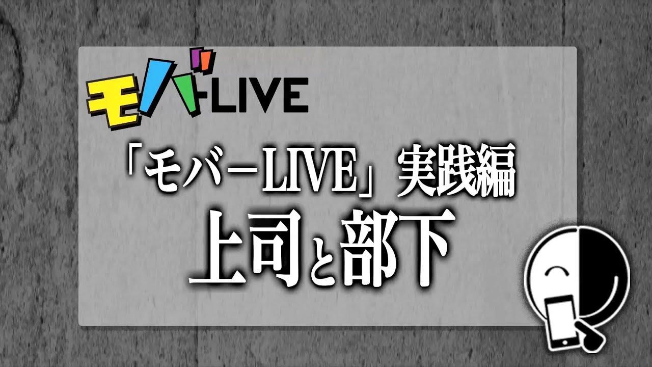 AD-LIVE │ モバ-LIVE 実践編 「上司と部下」