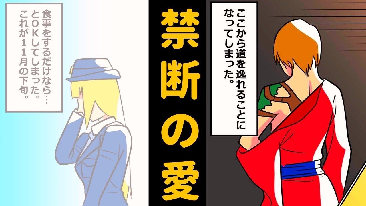 【漫画】ヤ●ザと美人警官があんなことやこんなこと♡…….、金ヅルにされ情報漏洩?衝撃の結末?【マンガ動画】