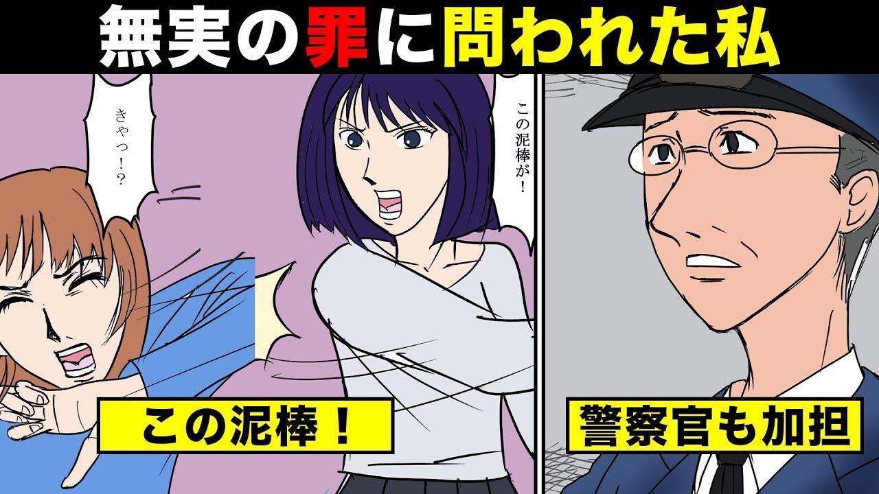 【漫画】女「泥棒!」無実の罪に問われた私。警察も加担して「奥さん犯罪はいけませんよ。謝罪してください」 →私『傷害と名誉毀損で訴える!』【本当にあった話をマンガ化】