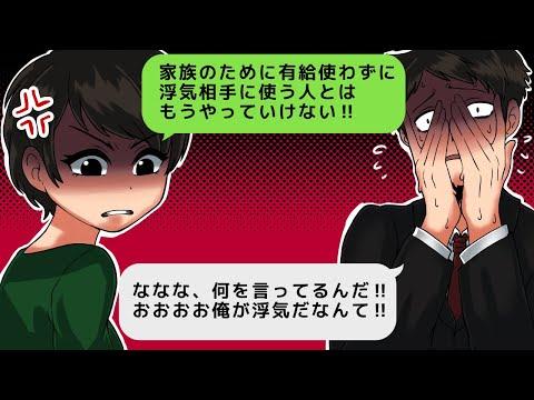 【LINE】浮気夫は妊娠中の嫁をほっといて京都旅を満喫!決定的な証拠を突きつけて離婚し一気に奈落へ突き落す!(スカッとするLINE)