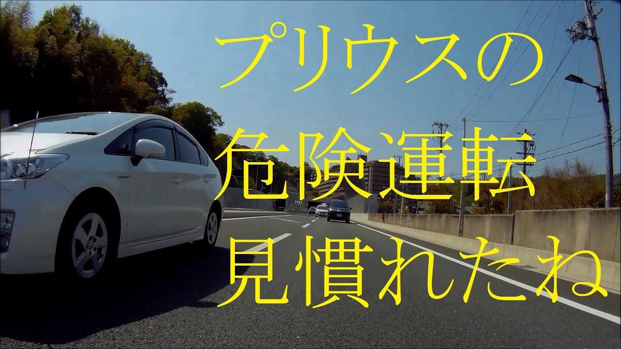 ゴールデンウィークはアホなドライバーがいっぱい?危険な運転をするプリウスとフリード ドライブレコーダー gitup git2 DQN アクションカメラ