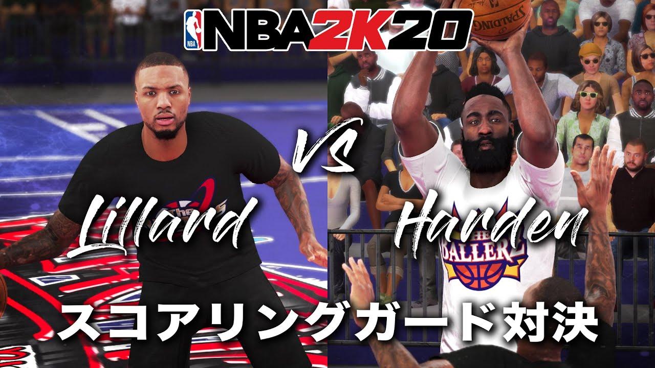 【NBA2K20】オフェンスが鬼すぎるスコアリングガード対決、デイミアン・リラードとジェームズ・ハーデンの1オン1をやってみた【ブラックトップ】