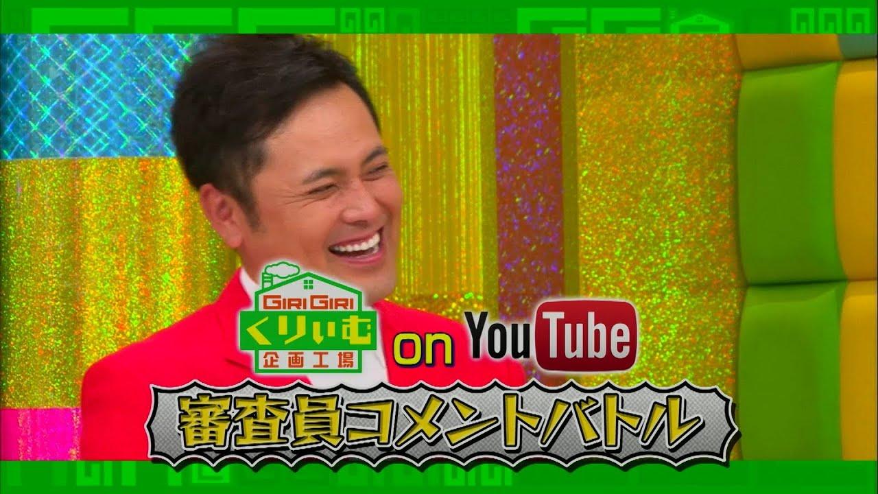 『審査員コメントバトル(ハライチ/アルコ&ピース)』#32-1/ギリギリくりぃむ企画工場 on YouTube