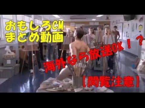 【閲覧注意】日本では放送できない海外おもしろCMまとめ動画①