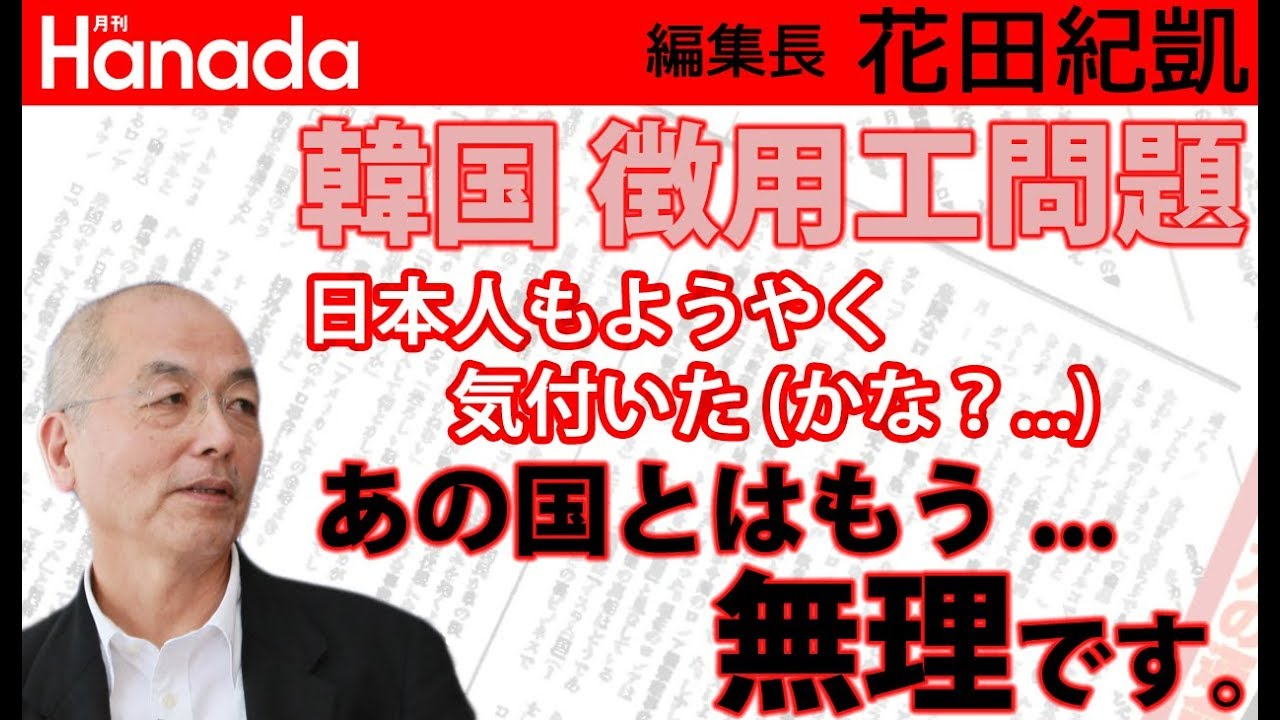 韓国との徴用工問題、本当のことを事実に基づいてご説明します→韓国の国内問題です。以上。|花田紀凱[月刊Hanada]編集長の『週刊誌欠席裁判』