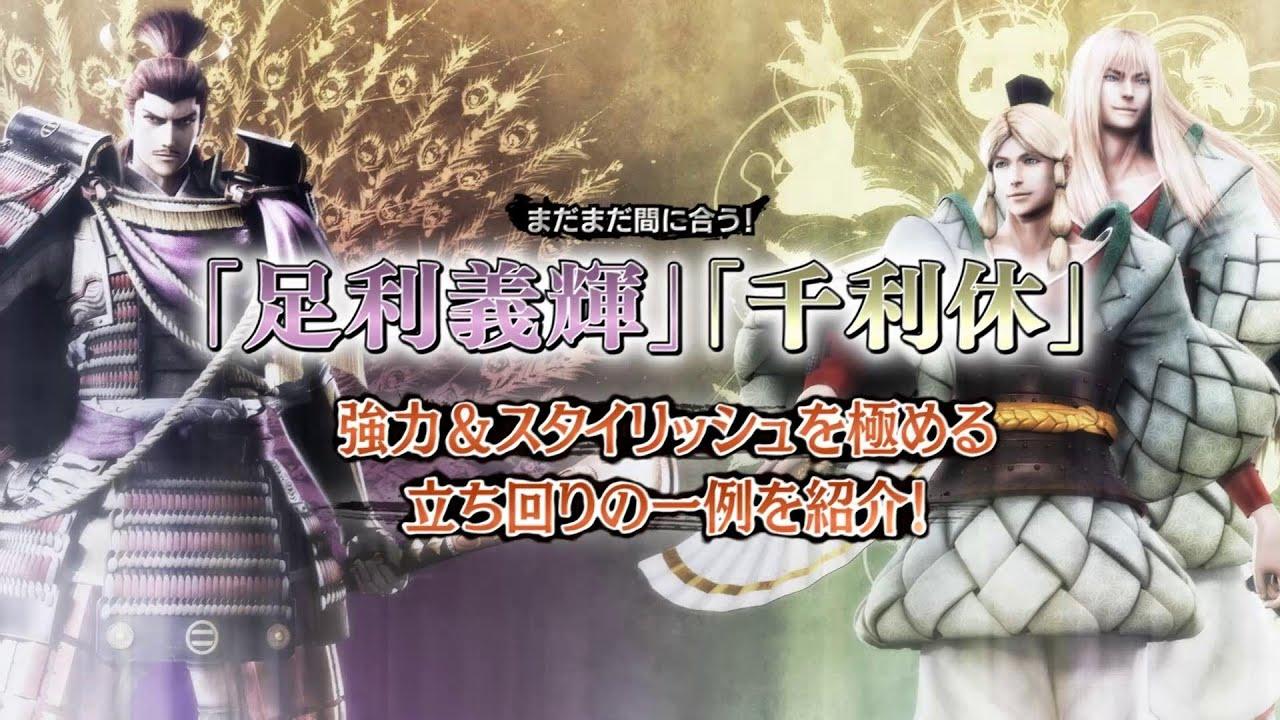 PS4/PS3『戦国BASARA4 皇』「強みを活かして華麗にアクション!」紹介映像