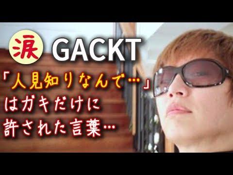 【芸能界感動話】GACKT「人見知りなんで…」はガキだけに許された言葉…GACKTの考えに共感の声【涙・感動の話】『涙あふれて』【感動する話】