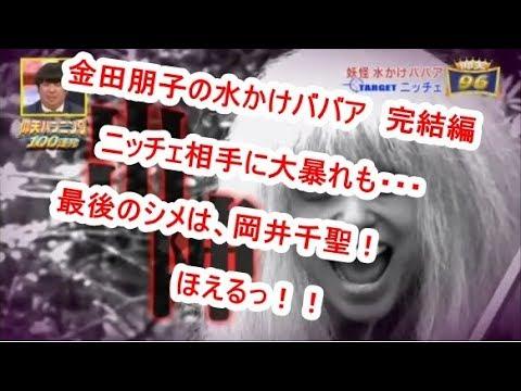 <仰天ハプニング>金田朋子の水かけババア 完結編 ニッチェ相手に大暴れも・・・ 最後のシメは、岡井千聖!  ほえるっ!!