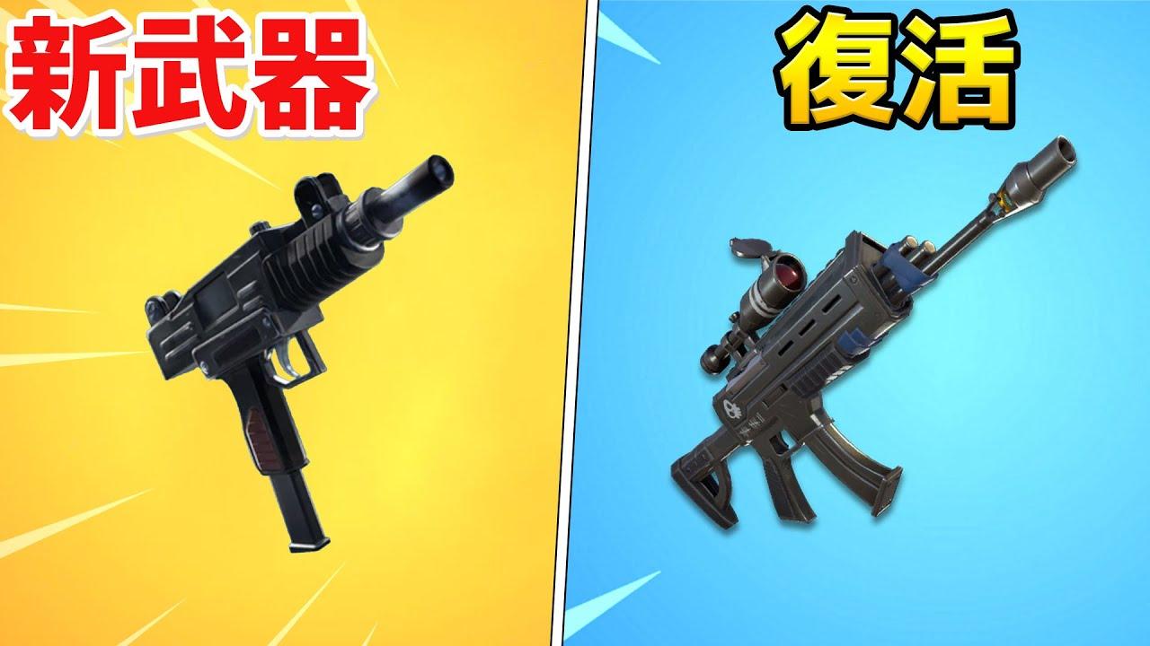 【フォートナイト】新武器がついに来た!! スコープARも復活するぞ!!