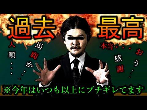 【ナメやがって】先日のやりすぎ都市伝説で生まれた関暁夫のパワーワード9選