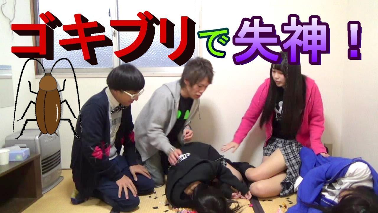 【逆ドッキリ】演技が下手すぎてゴキブリドッキリがバレバレに!ww