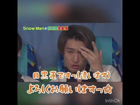 Snow Man 9時間生配信 最高な9人の世界①