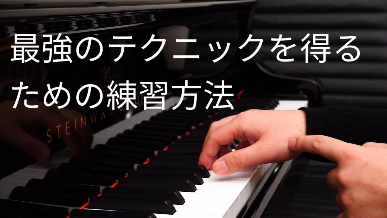 【ピアノレッスン】最強のテクニックを得るための練習方法