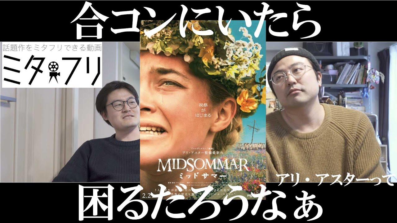 ミタフリvol 10(映画「ミッドサマー」)