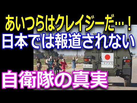 自衛隊の真の実力に世界が驚愕!海外の評価をなぜ日本では報道しないのか!