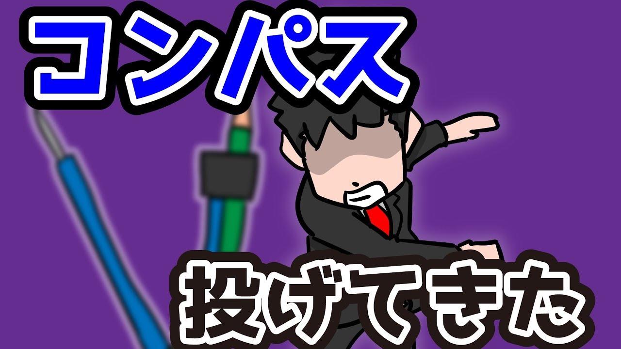 【スカッとする漫画】体罰当たり前のDQN教師がコンパスを投げつけてきた結果・・・!!