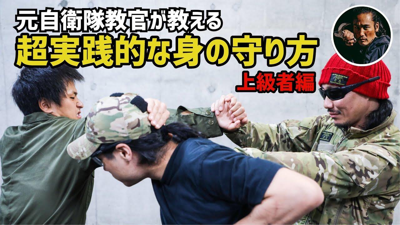 """元自衛隊教官と坂口拓の師が教える """"プロテクションミリタリー"""" とは!?"""
