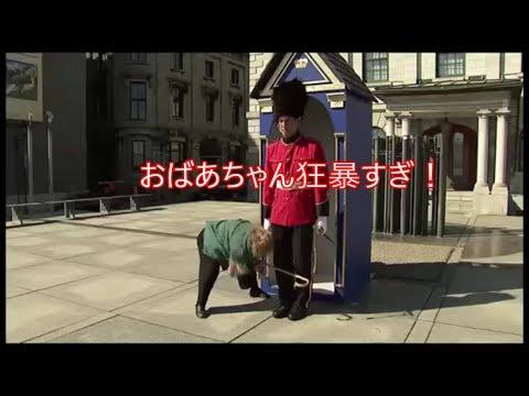 【爆笑注意】狂暴なおばあちゃん,記念撮影のために何でもする!【海外ドッキリ企画】