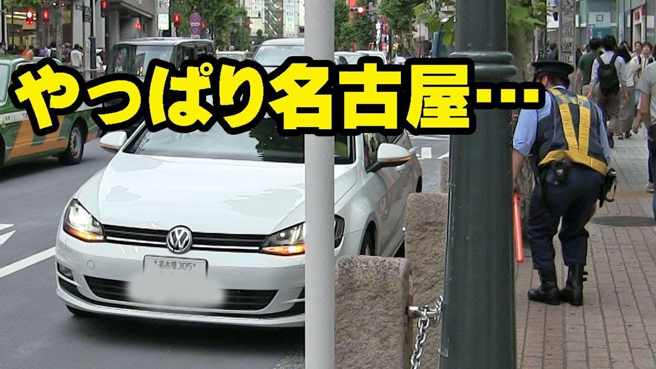 バス停前に路駐!バス運転手が警察官に通報、注意されるが動じない名古屋ナンバーのVW
