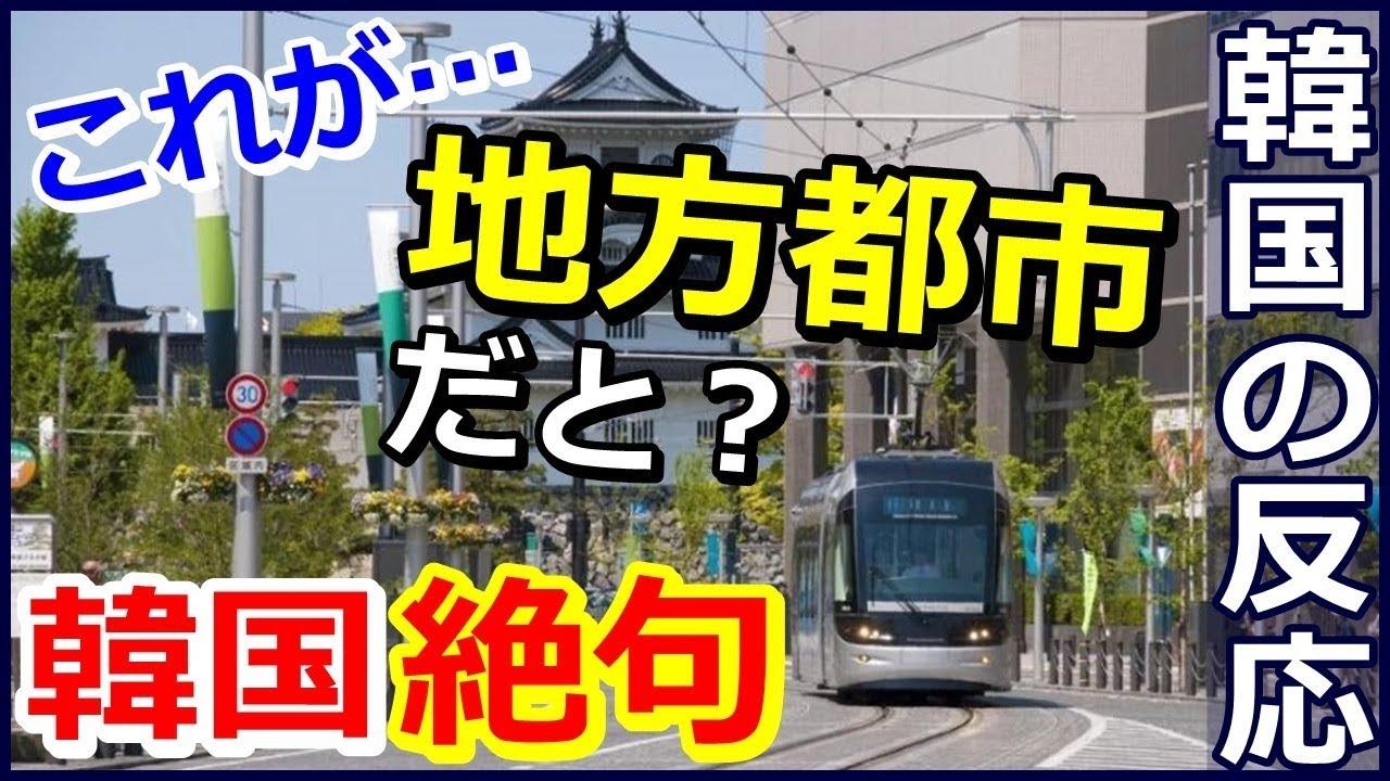 【海外の反応】韓国人驚愕!!「比較にもならない…」日本のある地方都市の光景に外国人が絶句!!「美しい…」韓国人が思わず息を飲む衝撃の情景!?