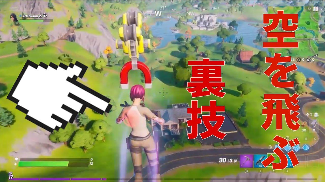 ジップラインで空を飛ぶ裏技!?chapter2season2 glitch!!