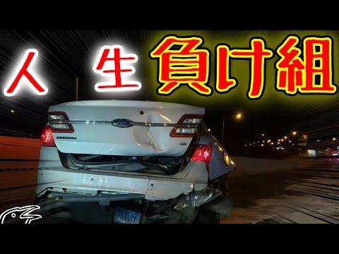 まだあおり運転なんかやってるの?~人生の負け組は急ブレーキ攻撃すら当てることができない。~【交通安全啓発ビデオ】【ゆっくり実況】