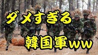 ダメすぎる韓国軍の実力に抱腹絶倒!お笑い度はドリフを超えている件!笑 【衝撃】抱腹絶倒!本当に学校であった面白い光景!嘘のような本当のおもしろい写真・画像まとめ【驚愕】 関連動画