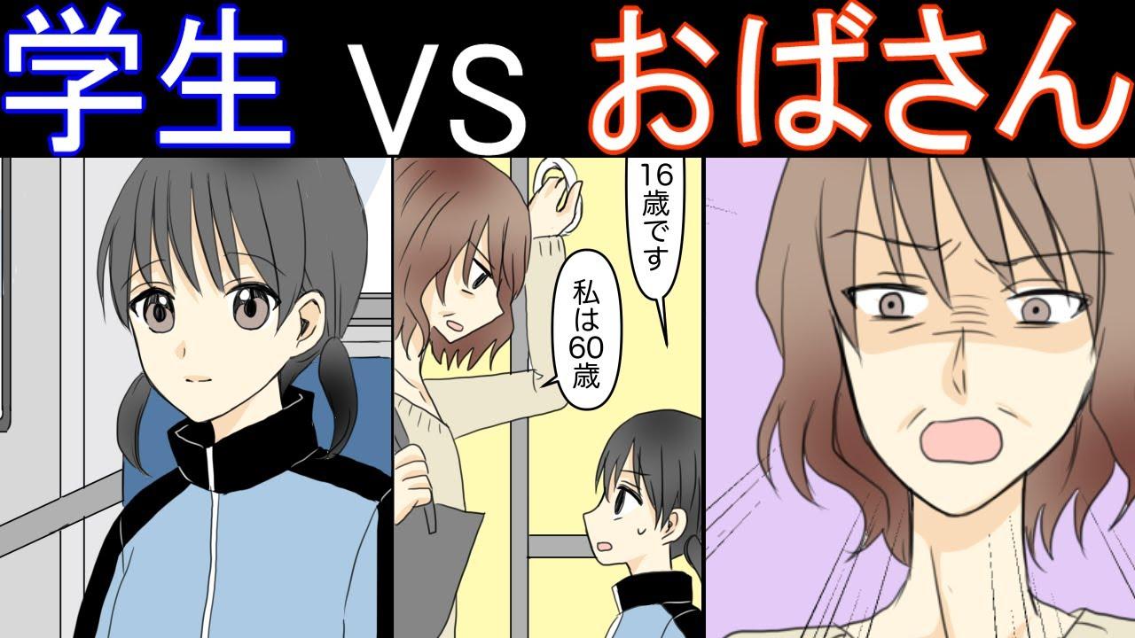 【漫画】電車で起きた理解不能な女「早く席譲れ!!」→助けてくれたのはまさかの…<マンガ動画>