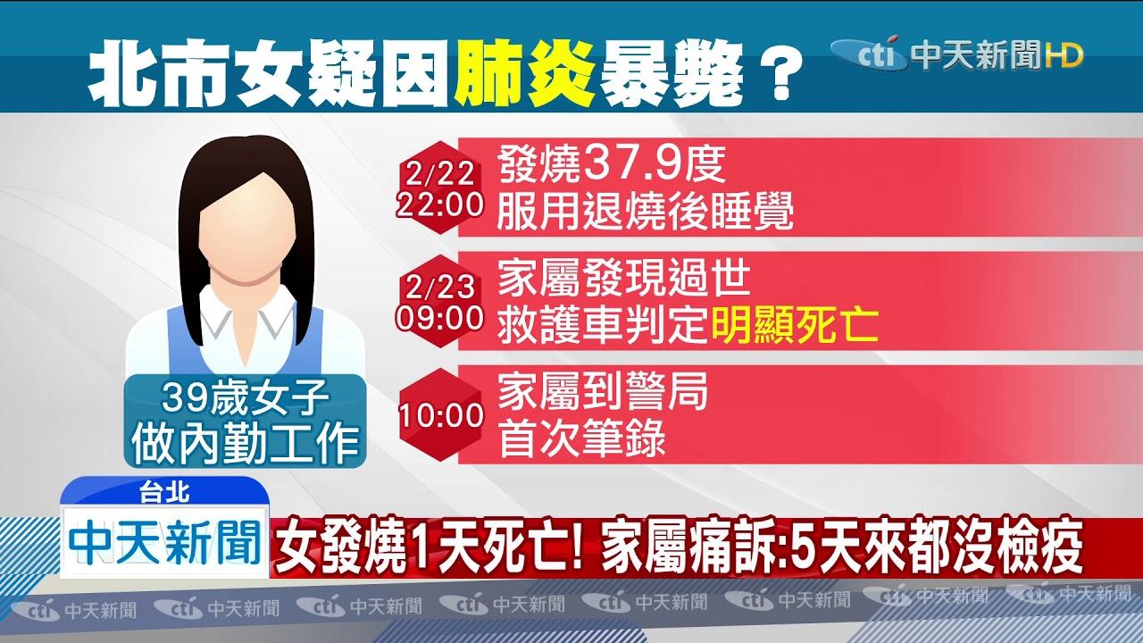 20200227中天新聞 39歲女疑「肺炎」死亡?家屬泣訴:等5天都沒採檢體