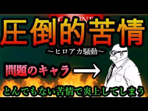 """【ヒロアカ】ある""""キャラクターの名前""""で信じられない内容の炎上をしてしまう"""