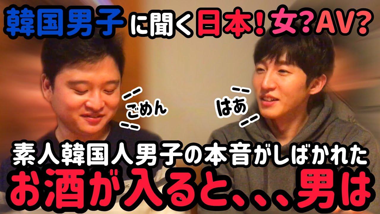 【韓国人が思う日本】予想と違う答えが出てきた!