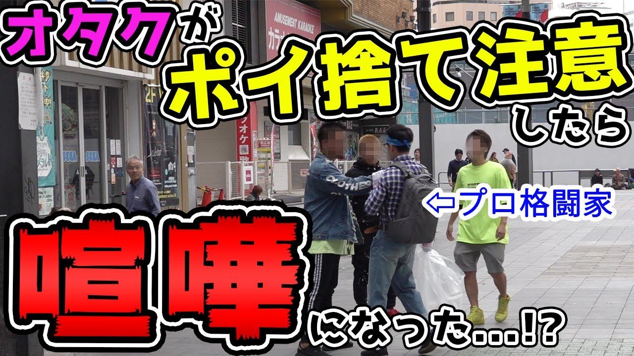 格闘家がオタクの格好をして歌舞伎町でポイ捨て注意してみた